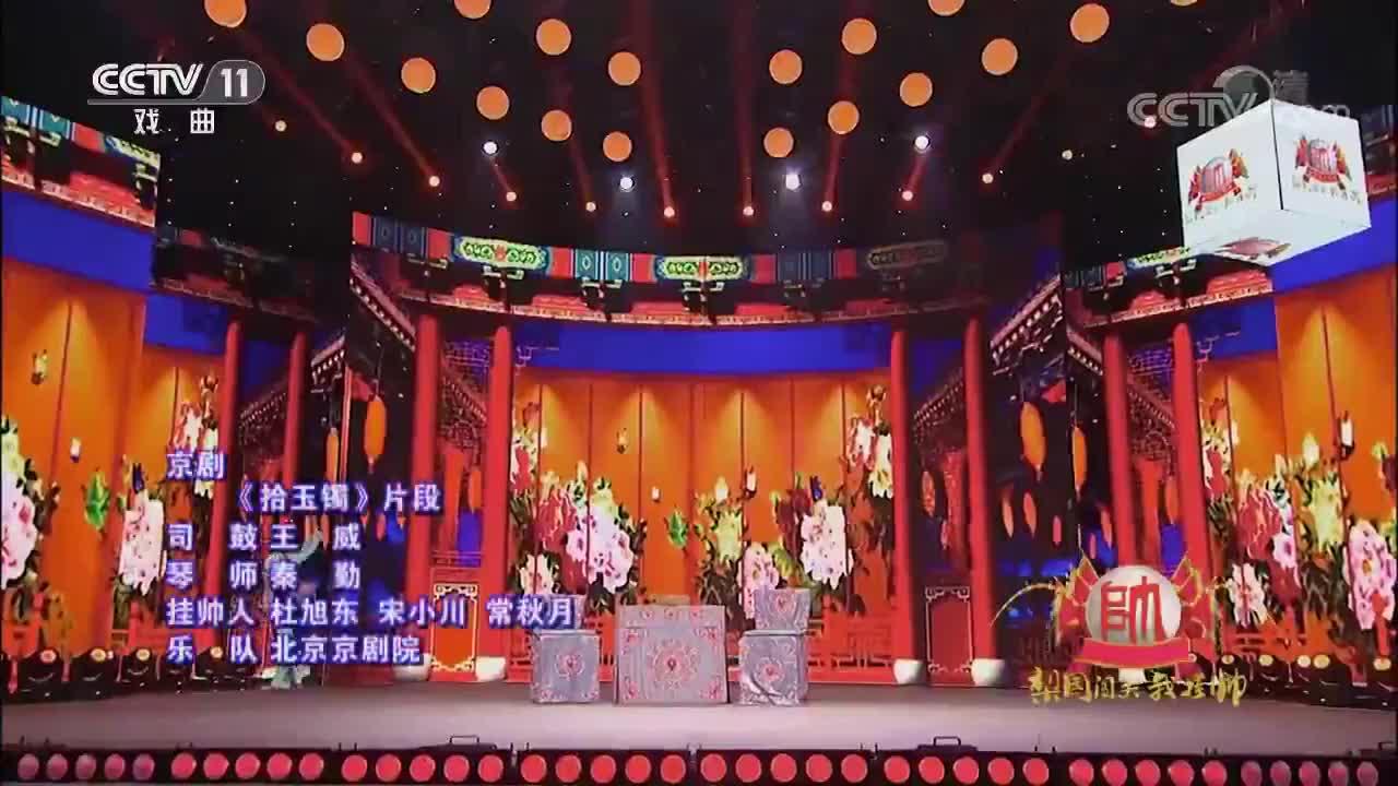京剧《拾玉镯》选段常秋月一出场惊艳全场