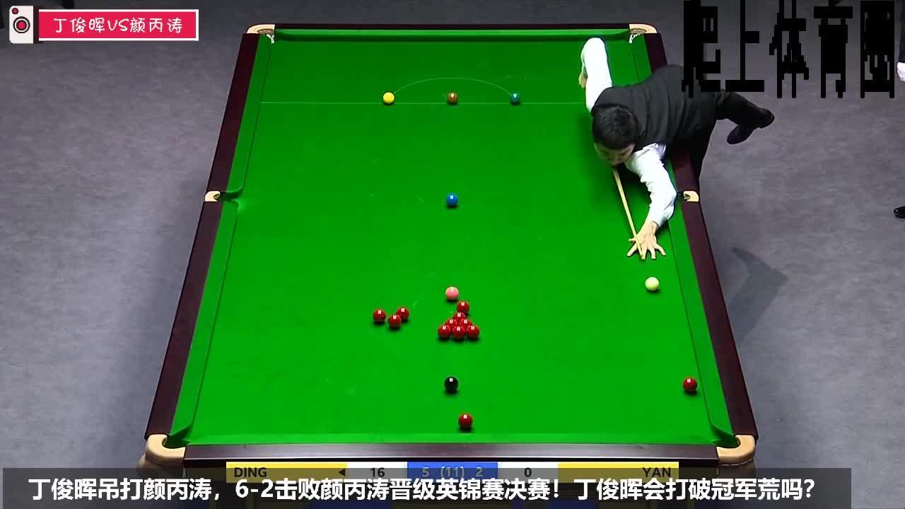 丁俊晖6-2颜丙涛,晋级2019斯诺克英锦赛决赛,能否打破冠军荒。