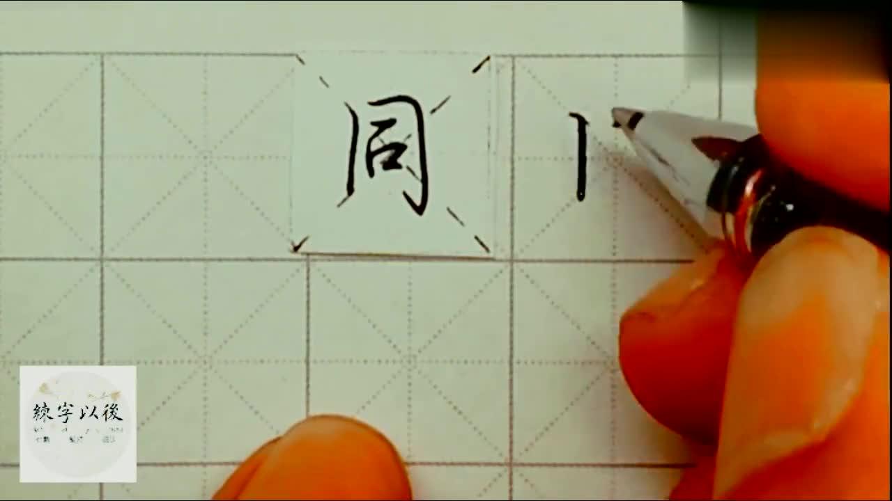 不会写连笔字,行楷常用字同特别细致的讲解
