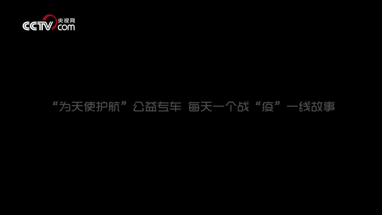 王凯为天使护航丨这就是中国力量致敬雷神山的逆行者
