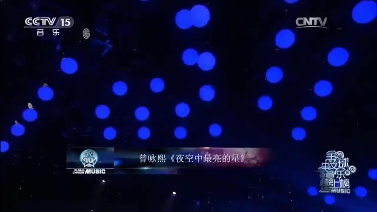 曾咏熙走心演唱夜空中最亮的星瞬间俘获网友的心