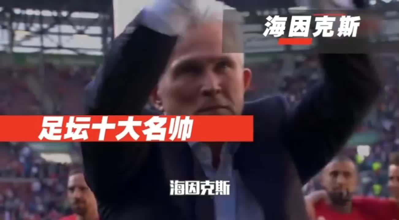 一代宗师!4次执教拜仁的3冠王神帅,为德国足球熬出一头白发