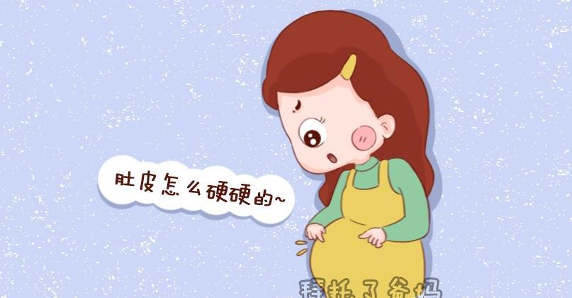 """孕晚期""""肚皮""""发硬变紧伴有宫缩?无非4原因,看完心里有数"""