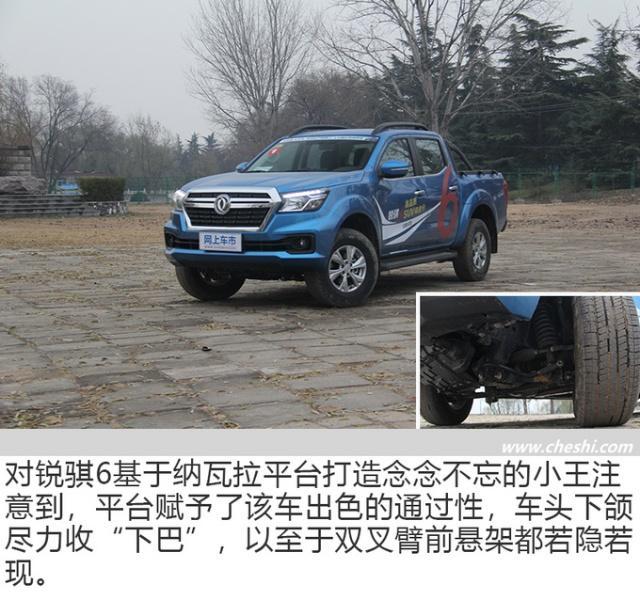 公路舒适野地稳定!试驾郑州日产锐骐6柴油四驱自动豪华型