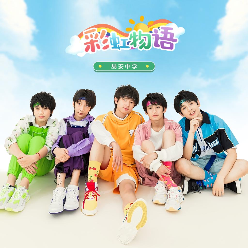 易安中学全新夏日单曲《彩虹物语》上线