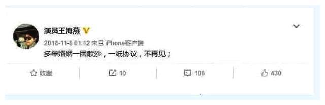 张嘉译离婚?老婆王海燕深夜发微博:一纸协议不再见!