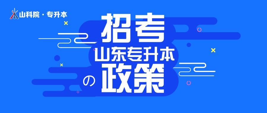 【重要通知】关于做好2019山东专升本考试报名工作的通知
