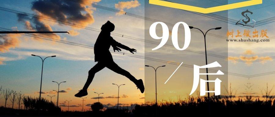 """境遇与态度:""""90后""""县域青年的社会学研究"""
