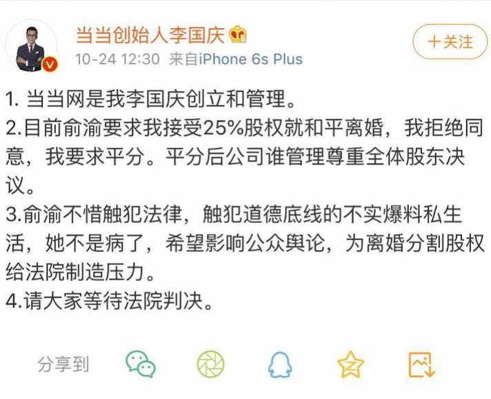 李国庆拒绝25%股权的和平离婚,要平分!身家70亿夫妻离婚难