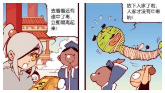 """阿衰漫画:二郎神要""""炖""""狗肉吃了,二郎神的哮天犬中了""""毒""""!"""