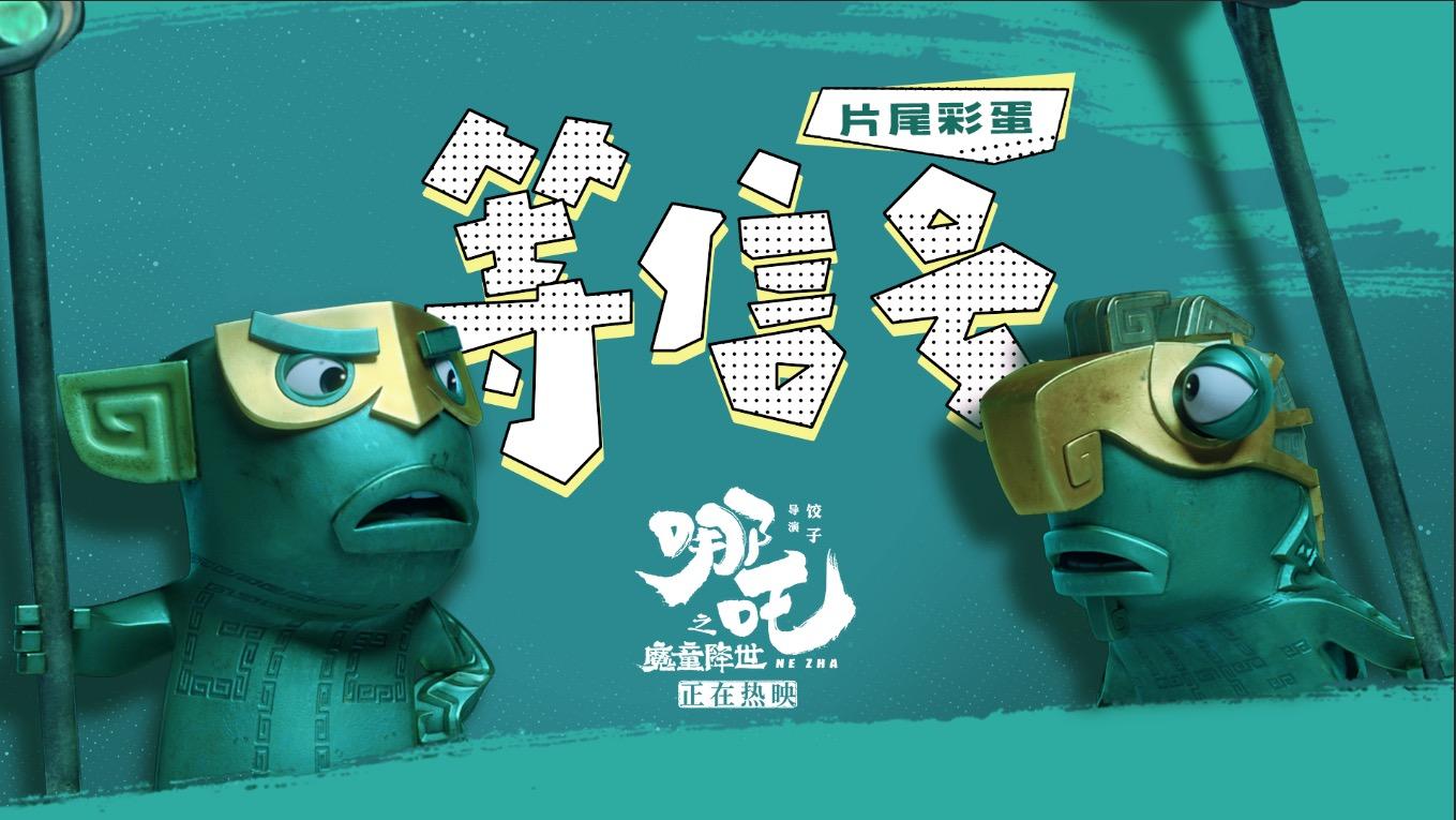 海外即将上映!《哪吒之魔童降世》冲击中国影史票房前三-bbk影视资讯