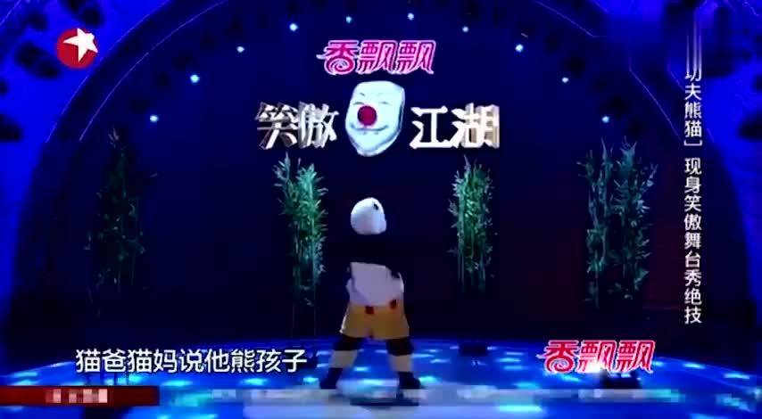 这个熊猫有功夫90后小玩具玩到笑傲舞台这玩具是不是很眼熟