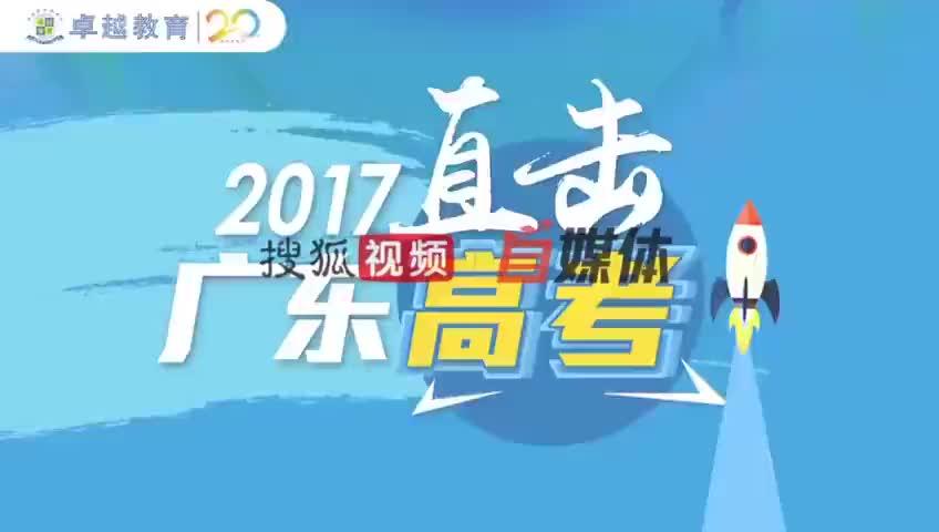 卓越教育2017广东高考理综物理击中广东考生软肋