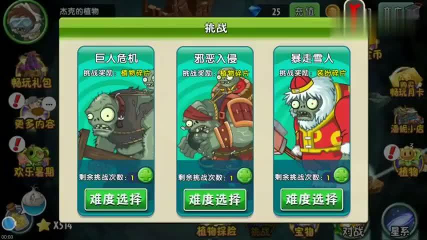 植物大战僵尸2:火药魔头的僵尸召唤,蓝莓、猕猴桃、椰子炮战役