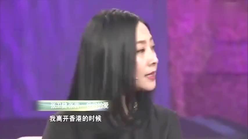张茜自曝与张卫健恋爱时被狗仔偷拍没见过世面的她被吓哭