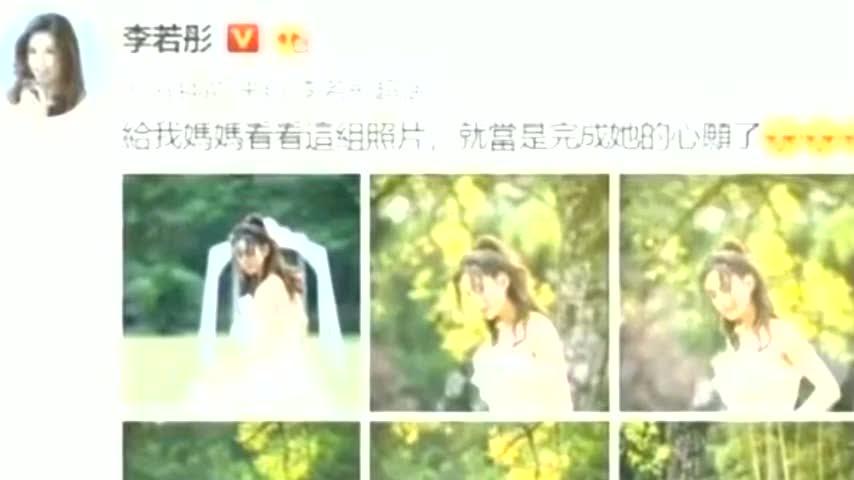 小龙女李若彤晒婚纱照造型一身白纱仙气十足喊话妈妈完成