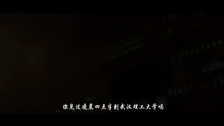 视频大赛  武汉理工大学作品《且行长路 无问西东》