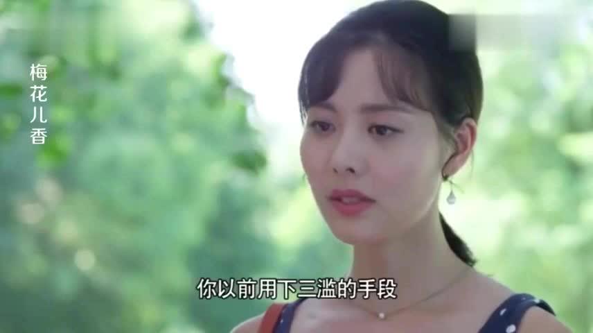 梅花儿香报应来了梅花拿出饭团非吴毅亲生证据爱琪彻底崩溃