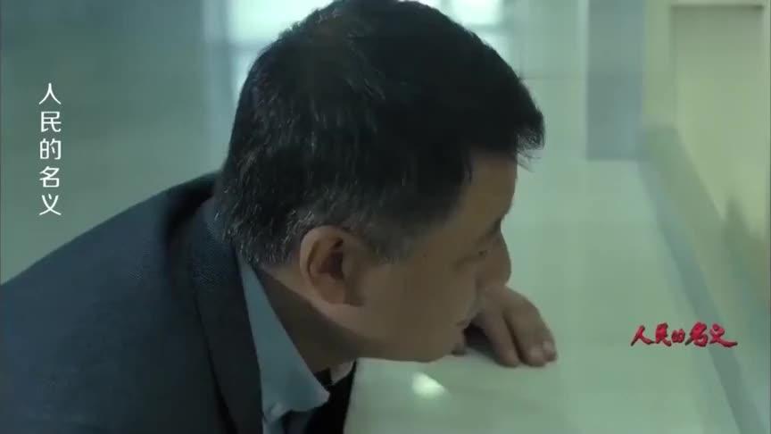 人民的名义李达康教训孙连城这一段太逗了导演一秒都没删