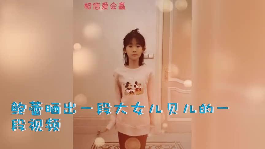 鲍蕾晒女儿贝儿舞蹈视频,舞姿有模有样,大长腿像极了爸爸陆毅