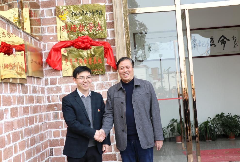 江西财经大学现代经济管理学院党员干部教育基地挂牌成立