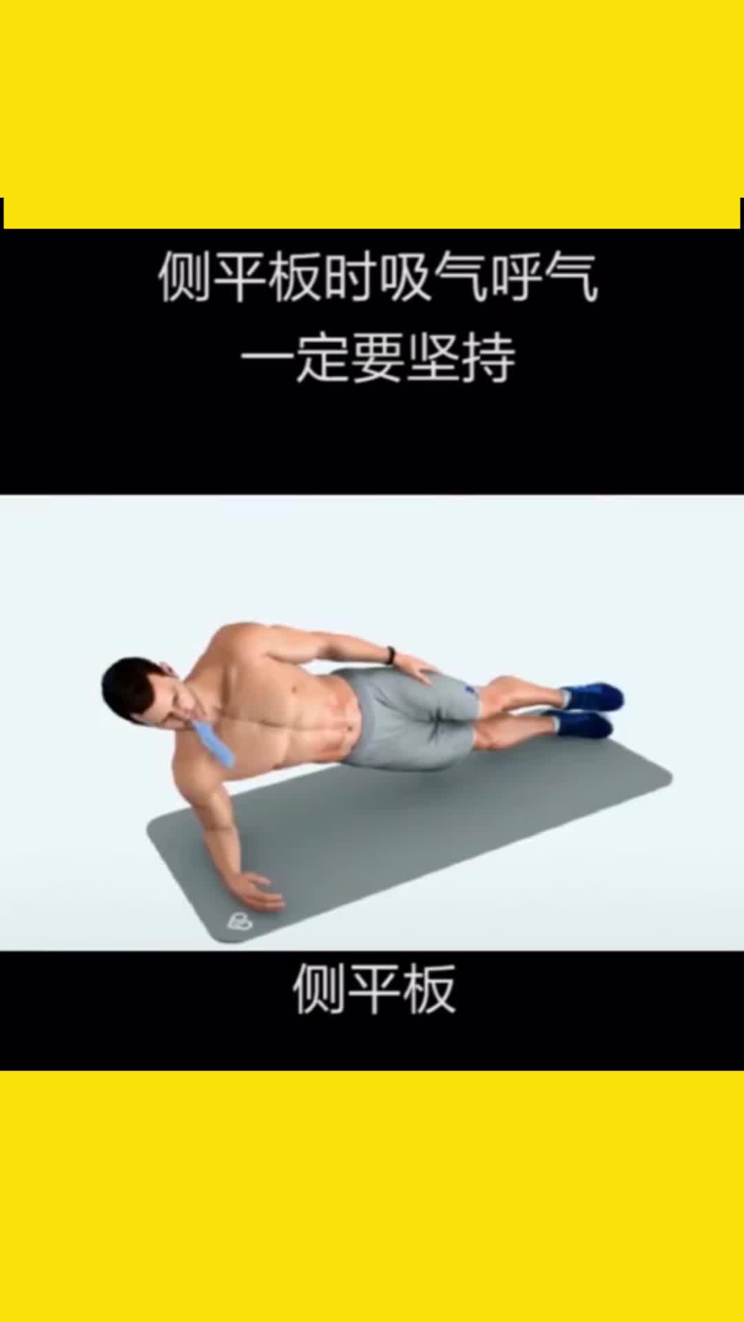 侧平板锻炼侧腹部肌肉1