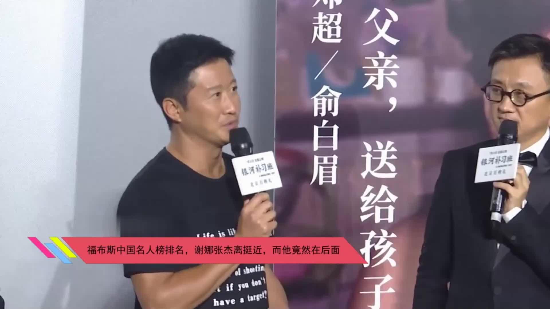 福布斯中国名人榜排名谢娜张杰离挺近而他竟然在后面