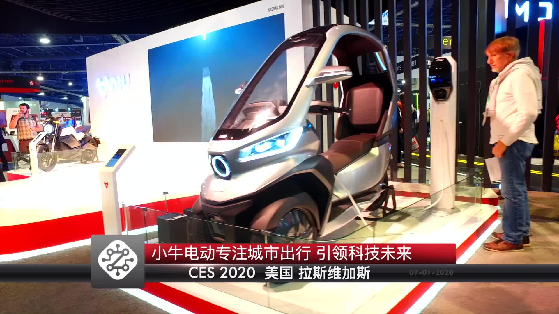 小牛电动CES2020发布新品 专注城市出行 引领科技未来