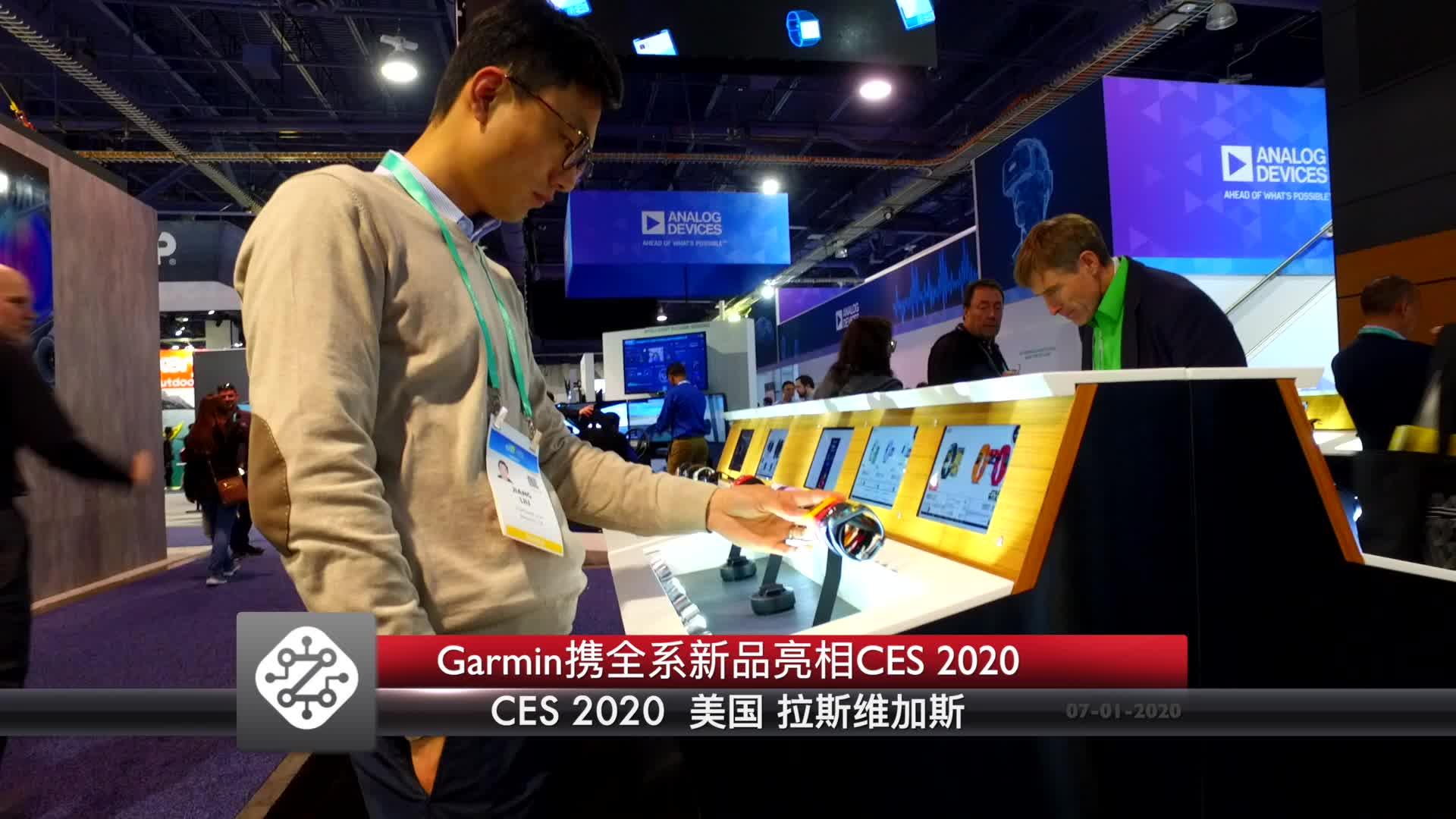 Garmin携全系新品亮相CES 2020 Tacx骑行台即将引进国内