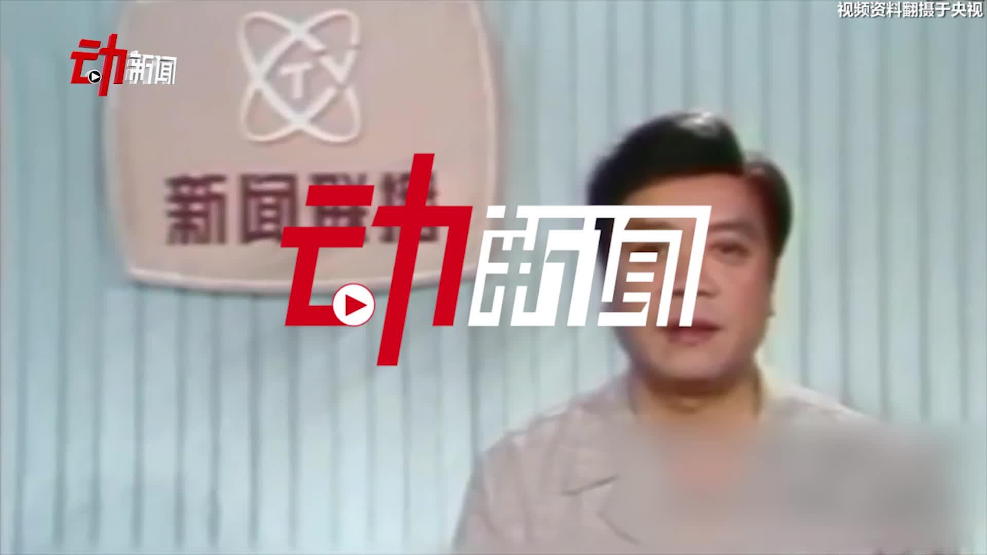 2分钟回顾赵忠祥主持生涯:18岁转播国庆活动中国第一位男播音