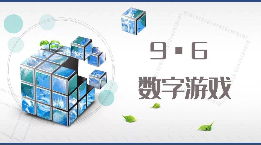 9·6数字游戏:源于世界级顶尖数学趣味七大难解题目之一