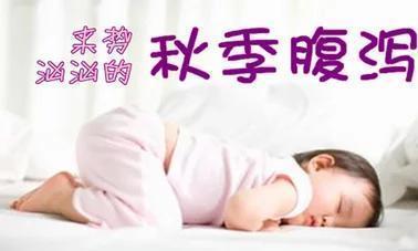 """宝宝高发病症""""腹泻""""又遇高发期,宝妈要做好应对措施"""