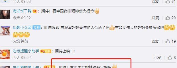 郎平女儿将在《中国女排》饰演青年郎平,她比妈妈还高5cm