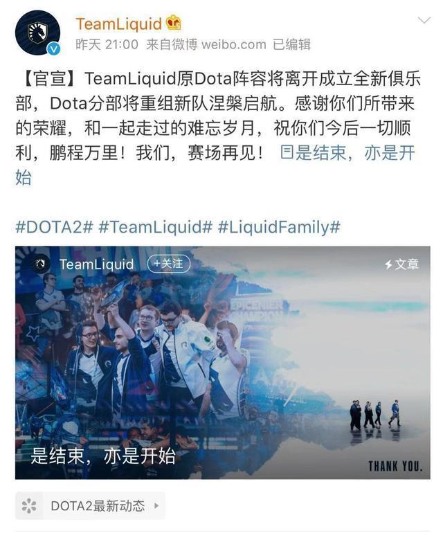 Team Liquid解散DOTA2分部,队员踢俱乐部事件首次出现?