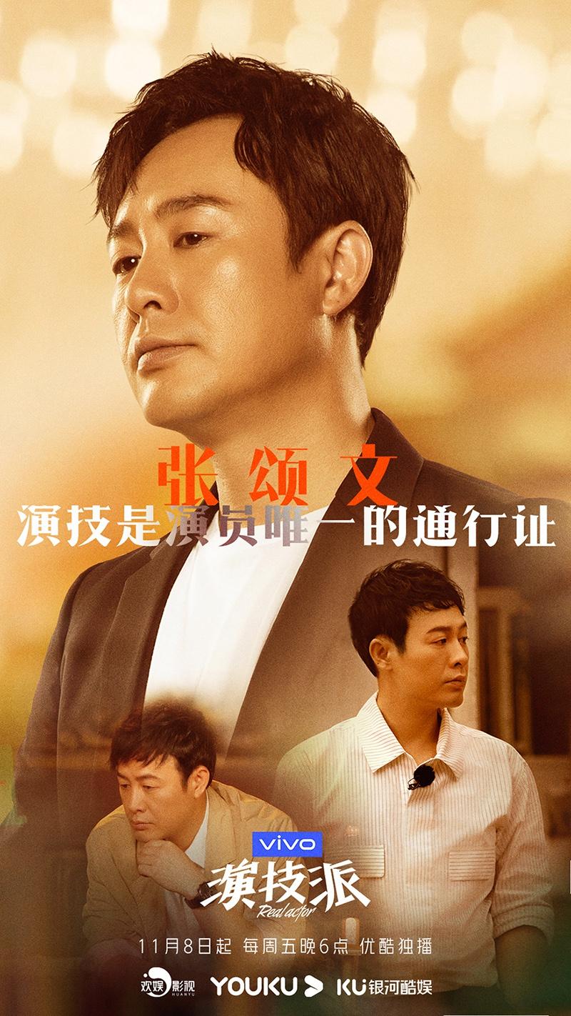 《演技派》演员已进组 于正携吴镇宇、张静初、张颂文横店面试