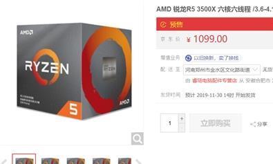 对位Intel i5-9400F AMD锐龙5 3500/3500X曝光:国行1099元?