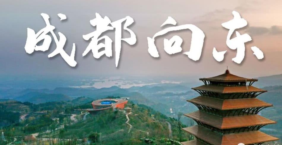 """成都向东,新颜展露!2020第一天,来""""城市之眼""""眺望东进未来"""