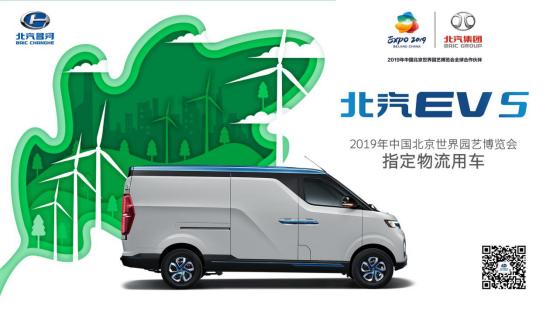 推动绿色发展 北汽昌河新能源物流提速