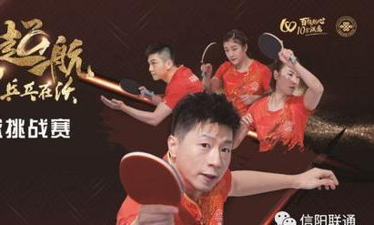 第七届中国联通乒乓球挑战赛信阳赛区即将开赛