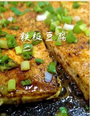 铁板豆腐的做法-杭州华力厨师学校