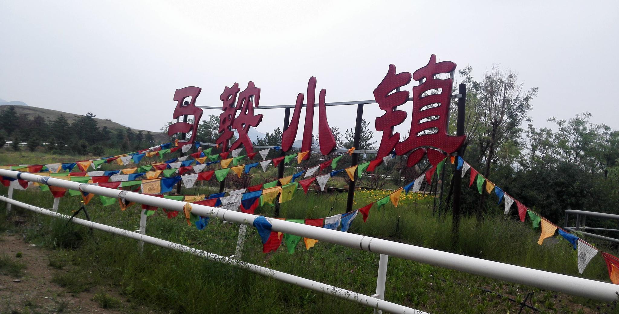 内蒙古呼和浩特马鞍小镇风景照片