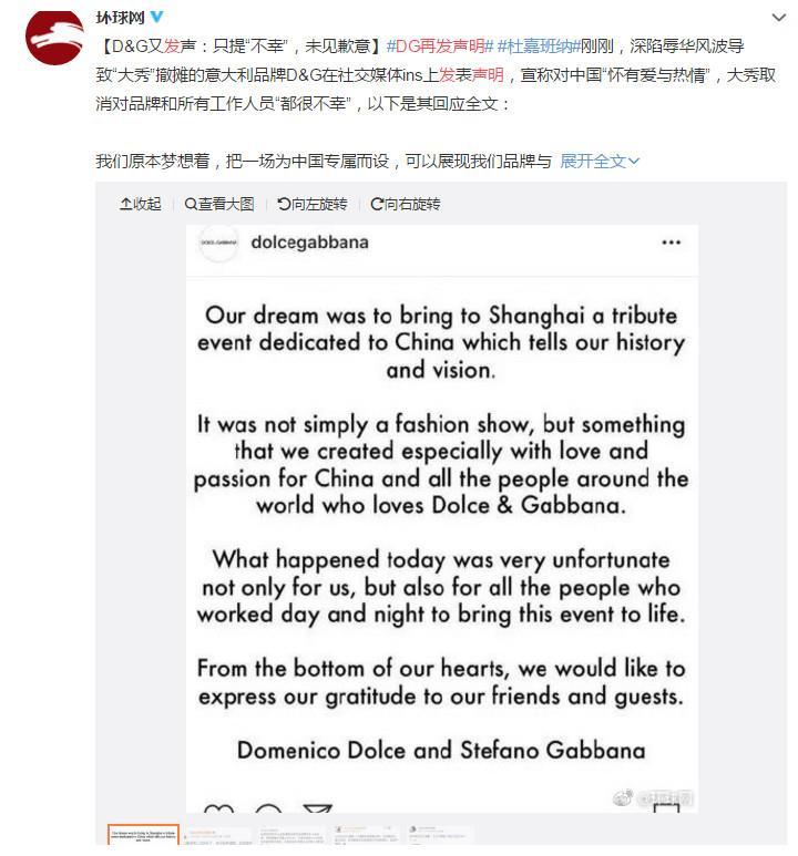杜嘉班纳再度回应辱华事件,不见道歉,只为取消大秀而感到不幸