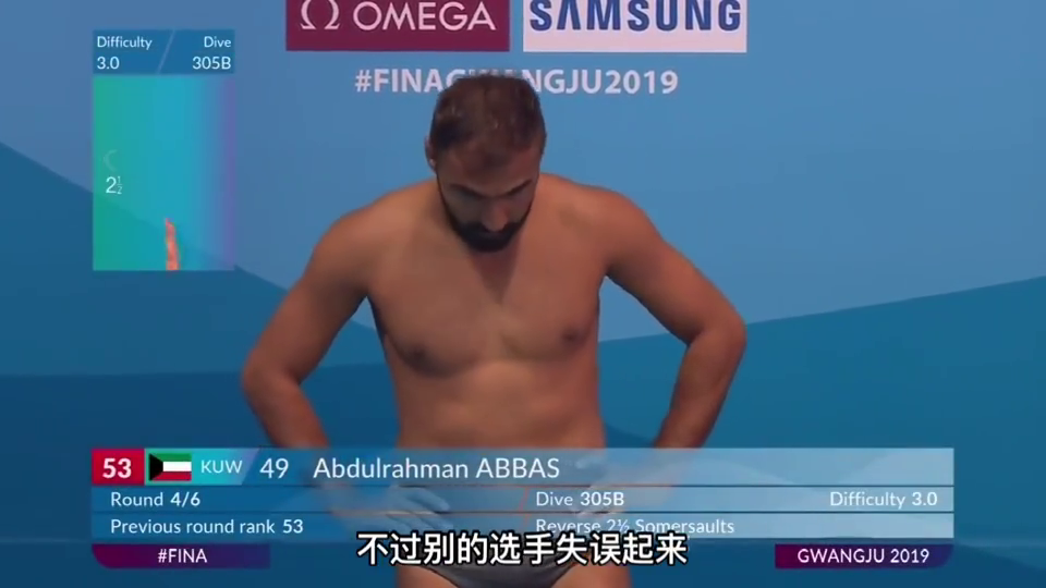 """科威特选手""""半躺""""入水,水花拍起5米远,台下教练连忙拍照!"""