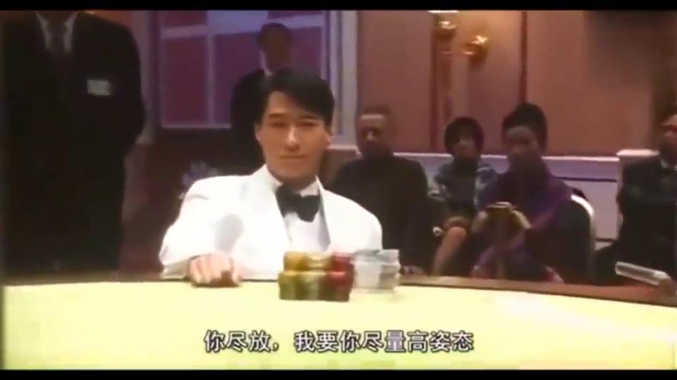 《赌神》少年高进玩百家乐就有这么大魄力,不愧为赌神很强