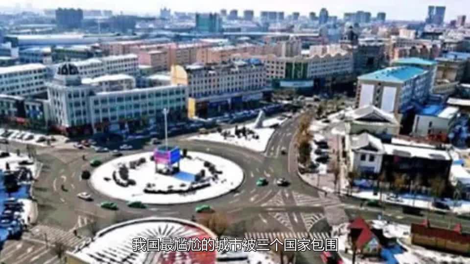 中国最尴尬的城市被三个国家包围出门就是大海却不能进入