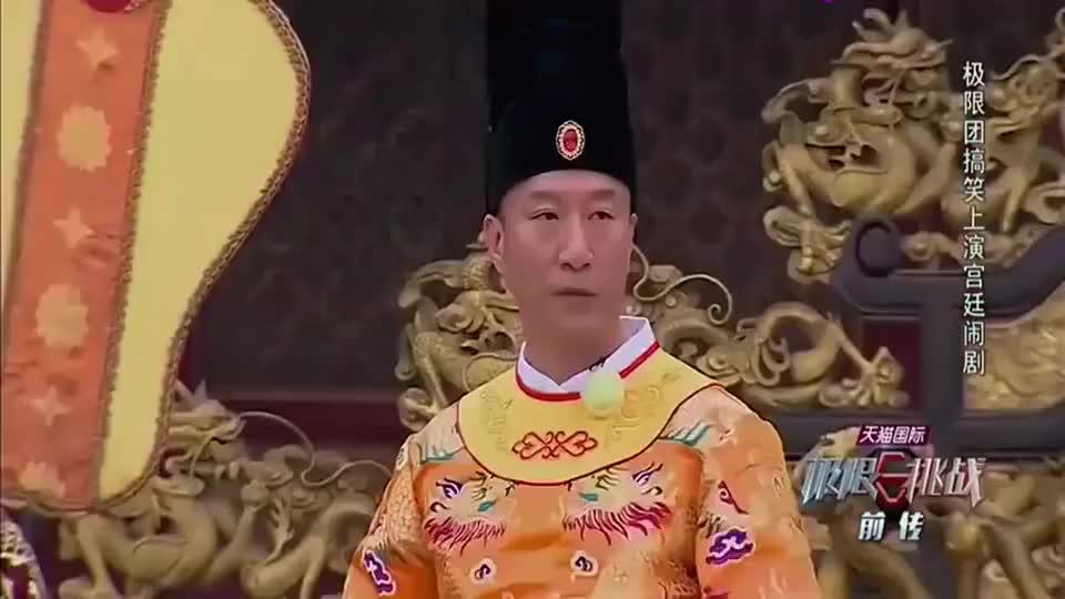 孙红雷秒变皇上颜朝人才奇葩层出罗志祥这造型太搞笑了