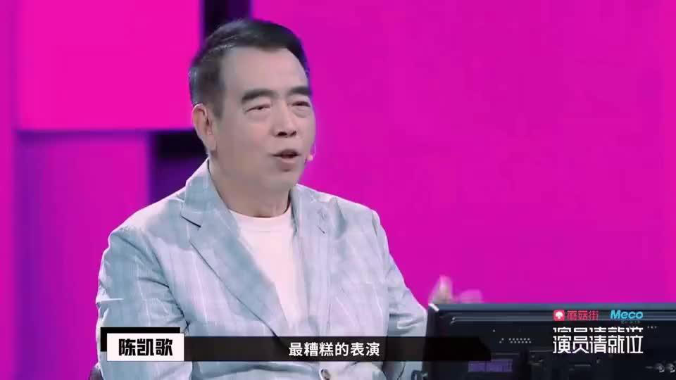 演员请就位陈凯歌安慰演员往自己身上揽责任太暖了