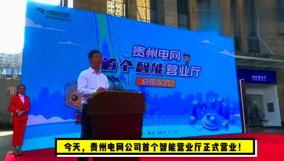 今天贵州电网公司首个智能营业厅正式营业