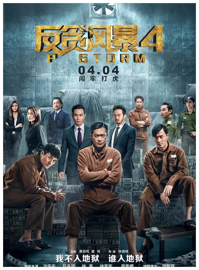 《反贪风暴4》海报.