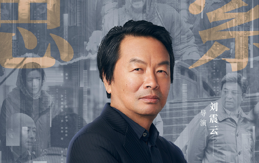 《演员2》张国立直通决赛,《一九四二》拔头筹,刘震云堪称大师